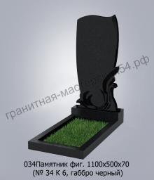 Фигурный памятник №34 1100х500х70