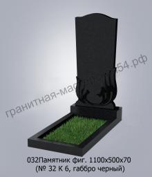 Фигурный памятник №32 1100х500х70