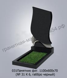 Фигурный памятник №31 1100х600х70