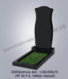 Фигурный памятник №30 1100х500х70