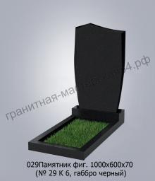 Фигурный памятник №29 1000х600х70
