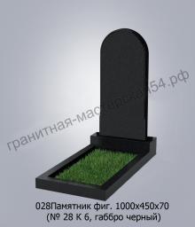 Фигурный памятник №28 1000х450х70