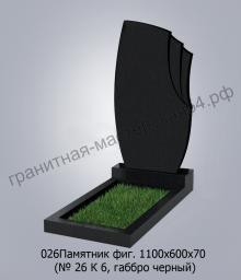 Фигурный памятник №26 1100х600х70