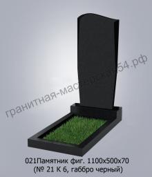 Фигурный памятник №21 1000х500х71