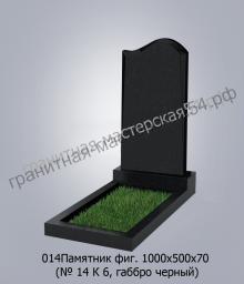 Фигурный памятник №14 1000х500х70