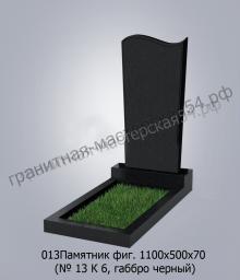 Фигурный памятник №13 1000х450х50