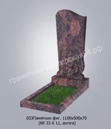 Фигурный памятник №33 1100х500х70