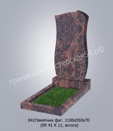 Фигурный памятник №41 1100х550х70
