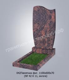 Фигурный памятник №42 1100х600х70