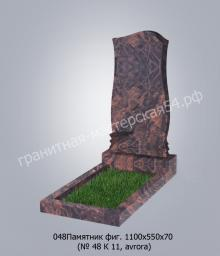 Фигурный памятник №48 1100х550х70
