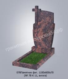 Фигурный памятник №78 1100х600х70