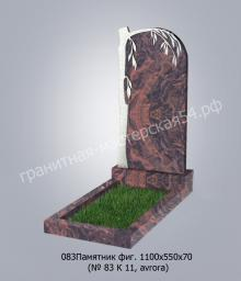 Фигурный памятник №83 1100х550х70