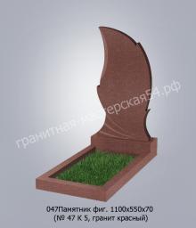 Фигурный памятник №47 1100х550х70