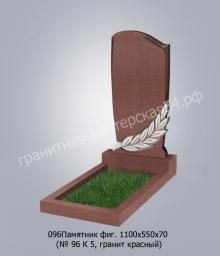 Фигурный памятник №96 1100х550х70