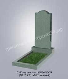 Фигурный памятник №10 1000х450х70