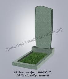 Фигурный памятник №21 1100х500х70