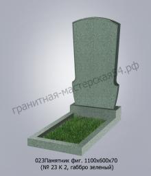 Фигурный памятник №23 1100х600х70