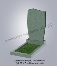 Фигурный памятник №29 1100х600х70