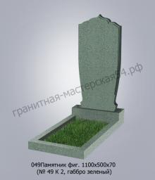 Фигурный памятник №49 1100х500х70