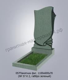 Фигурный памятник №57 1000х600х70