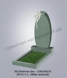 Фигурный памятник №61 1100х550х70