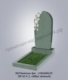 Фигурный памятник №62 1100х600х70