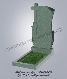 Фигурный памятник №76 1100х600х70