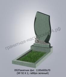 Фигурный памятник №92 1100х600х70