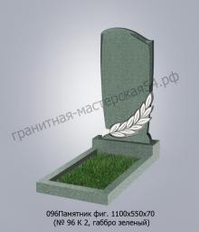 Фигурный памятник №96 1000х550х70