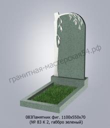 Фигурный памятник №84 1100х550х70