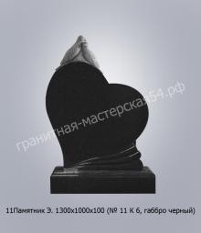 Элитный памятник 1300х1000х100