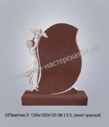 Элитный памятник 1300х1050х120
