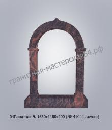 Элитный памятник 1630х1180х200