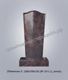 Элитный памятник 1500х700х150