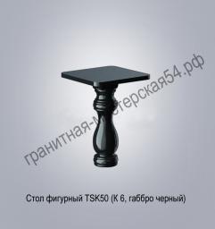 Гранитный фигурный стол