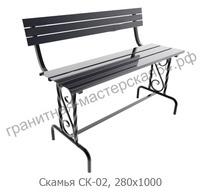 Скамья СК-02