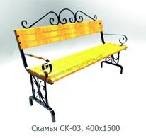 Скамья СК-03