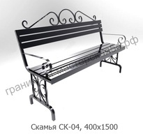 Скамья СК-04