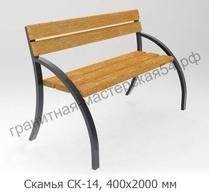 Скамья СК-14