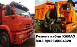 Кузовной ремонт КАМАЗ, МАЗ, Man, Mercedes Benz, Iveco, Renault Trucks, Volvo Trucks, Scania, Daf,