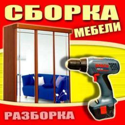 сборка мебели для школ
