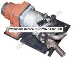 Установка насоса КО-829А.54.02.300