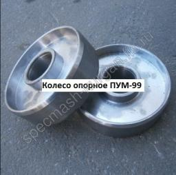 Колесо опорное ПУМ-99