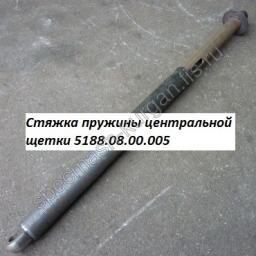 Стяжка пружины центральной щетки 5188.08.00.005
