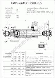 Гидроцилиндр КГЦ329-03.80-56-560 (Д-902.01.30.000)