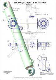 Гидроцилиндр наклона манипулятора ЦГ-80.35х680.11