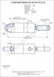Гидроцилиндр поворота манипулятора ЦГ-60.30х175.22-01