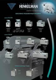 Вакуумно-упаковочное оборудование Henkelman