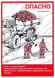 Обучение машинистов подземных самоходных машин