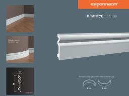 Дюрополимерный плинтус (98*16*2000) Европласт 6.53.109